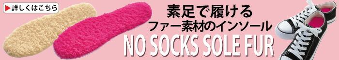 NO SOCKS SOLE FUR