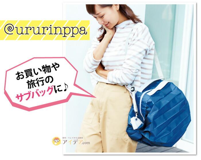 くるりんパッとエコバッグM:買い物や旅行のサブバッグに