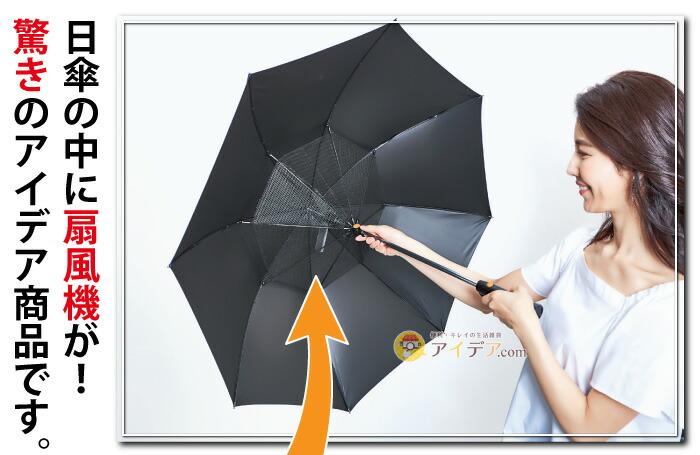 遮光1級扇風機日傘:日傘の中に扇風機が