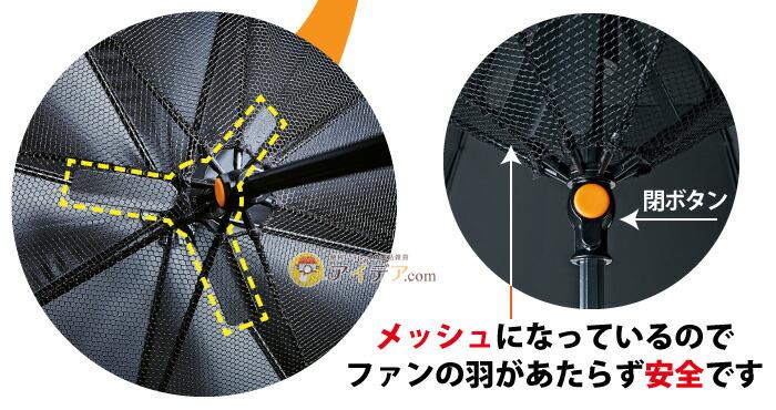 遮光1級扇風機日傘:メッシュ