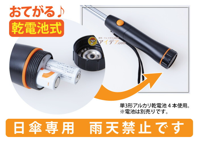 遮光1級扇風機日傘:乾電池式