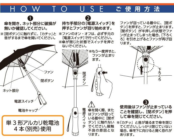 遮光1級扇風機日傘:ご使用方法