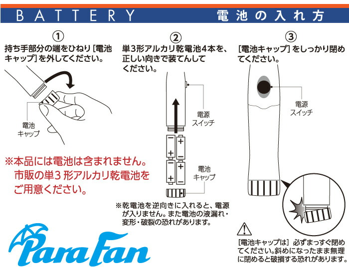 遮光1級扇風機日傘:電池の入れ方