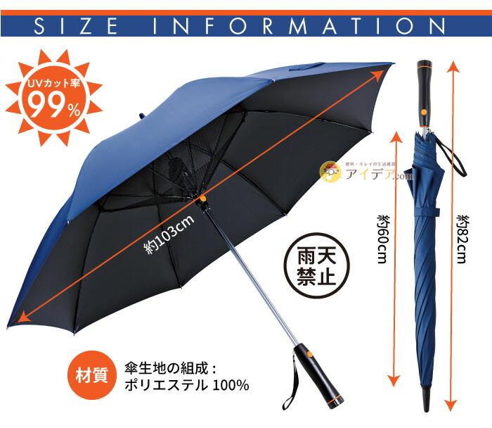 遮光1級扇風機日傘:サイズ