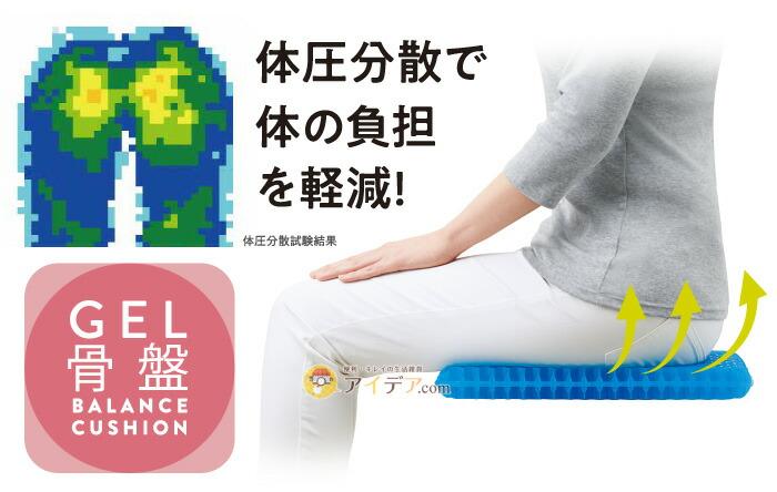 GEL骨盤バランスクッション:体圧分散で体の負担を軽減