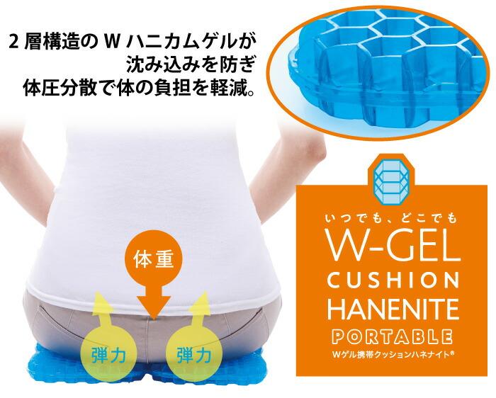 Wゲル携帯クッションハネナイト:2層構造のWハニカムゲルが沈み込みを防ぎ、体圧分散で体の負担を軽減