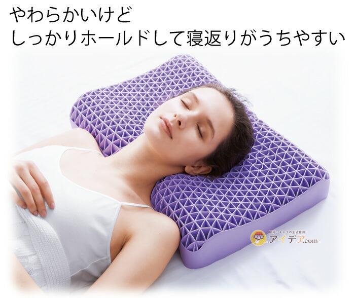 アクアピローハネナイト:寝返りがうちやすい