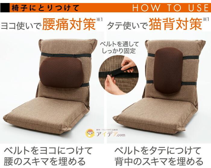GELのびのび腰痛対策クッションハネナイトブラウン:椅子にとりつけて