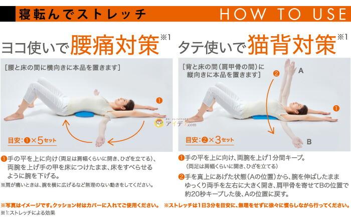 GELのびのび腰痛対策クッションハネナイトブラウン:ストレッチ
