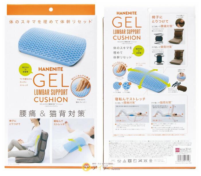 GELのびのび腰痛対策クッションハネナイトブラウン:パッケージ
