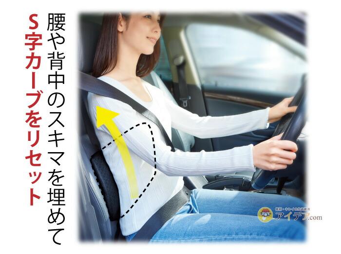 ロングドライブWゲル腰サポートクッション:腰や背中のスキマを埋めてS字カーブをリセット