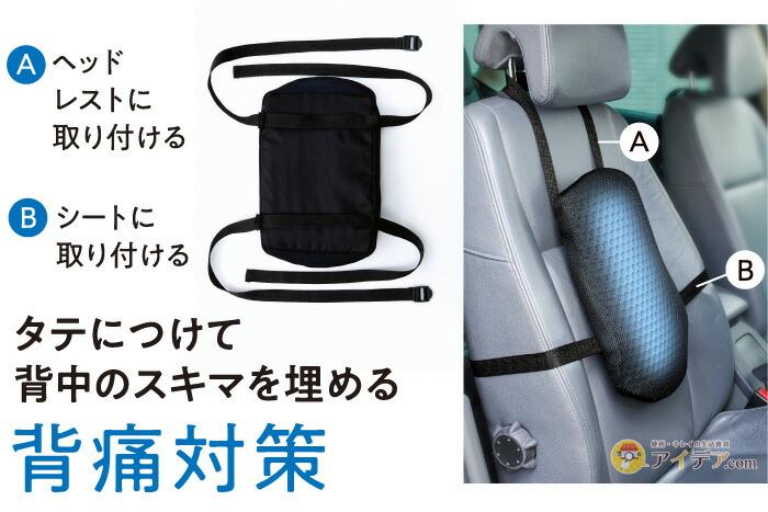 ロングドライブWゲル腰サポートクッション:ご使用方法
