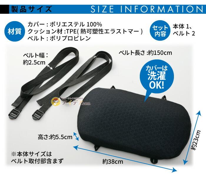 ロングドライブWゲル腰サポートクッション:サイズ