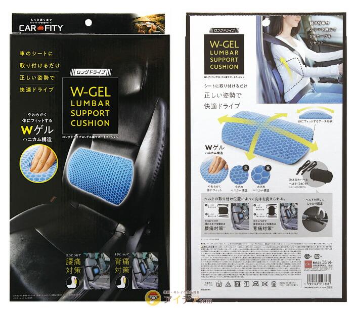 ロングドライブWゲル腰サポートクッション:パッケージ