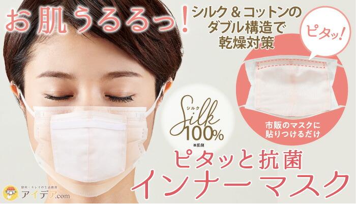 シルク100%ピタッと抗菌インナーマスク[コジット]