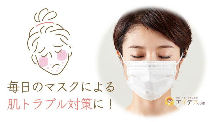 シルク100%ピタッと抗菌インナーマスク:毎日のマスクによる肌トラブル対策に!