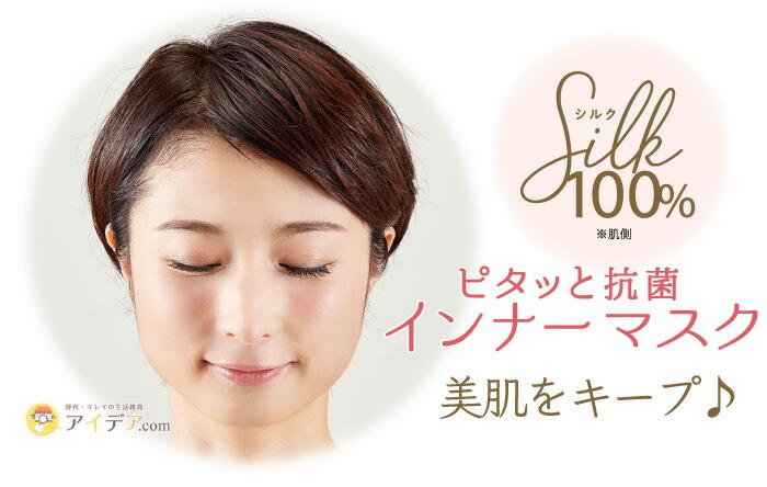 シルク100%ピタッと抗菌インナーマスク:美肌をキープ