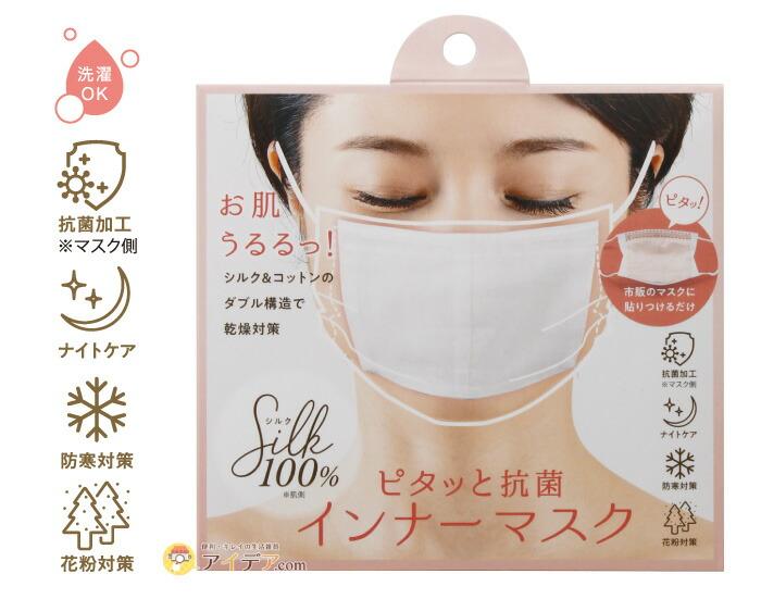 シルク100%ピタッと抗菌インナーマスク:パッケージ