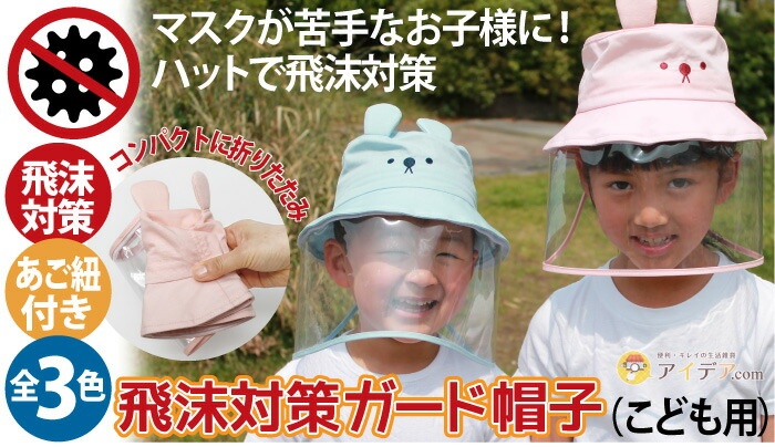 飛沫対策ガード帽子(こども用)[コジット]