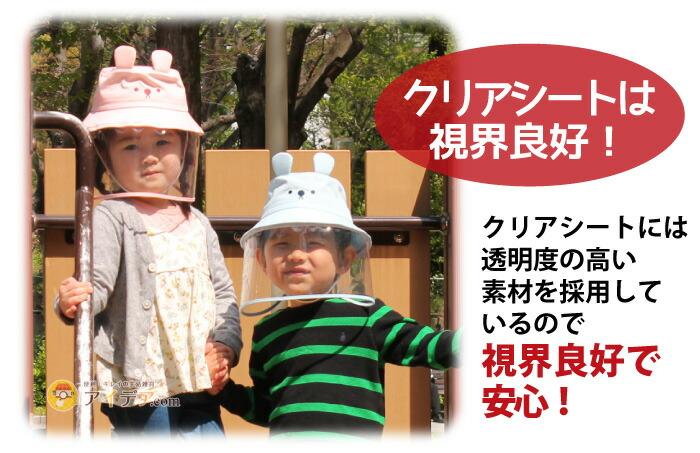 飛沫対策ガード帽子(こども用):