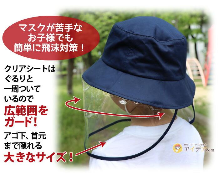 飛沫対策ガード帽子(ジュニア用):広範囲をガード