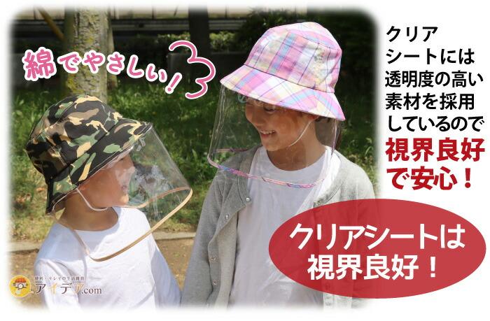 飛沫対策ガード帽子(ジュニア用):視界良好