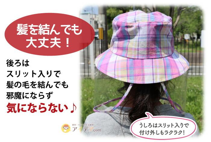 飛沫対策ガード帽子(ジュニア用):後ろはスリット入り