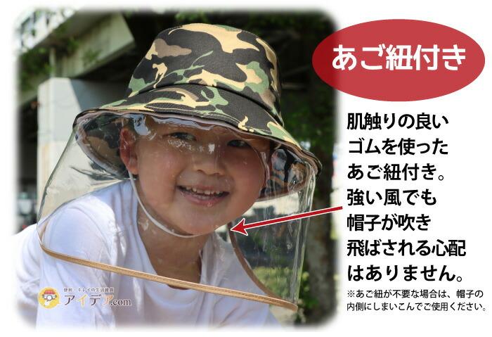 飛沫対策ガード帽子(ジュニア用):あご紐付き