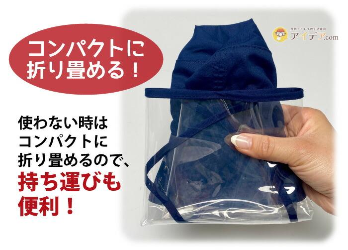 飛沫対策ガード帽子(ジュニア用):コンパクトに折り畳める