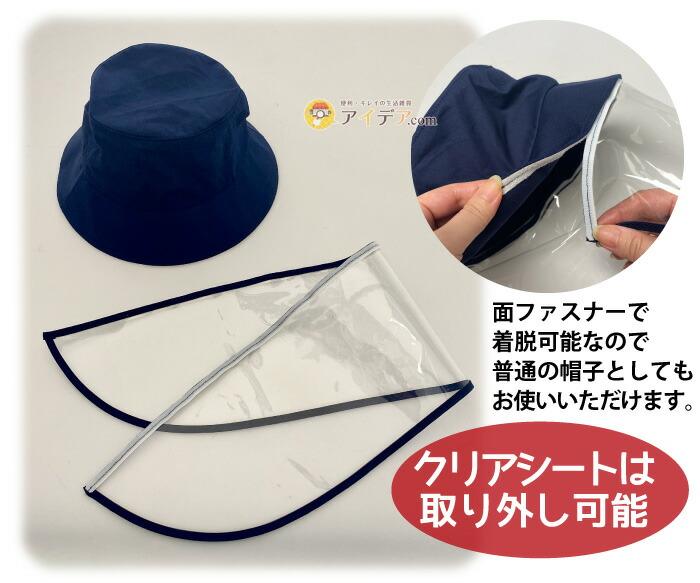 飛沫対策ガード帽子(ジュニア用):クリアシートは取り外し可能