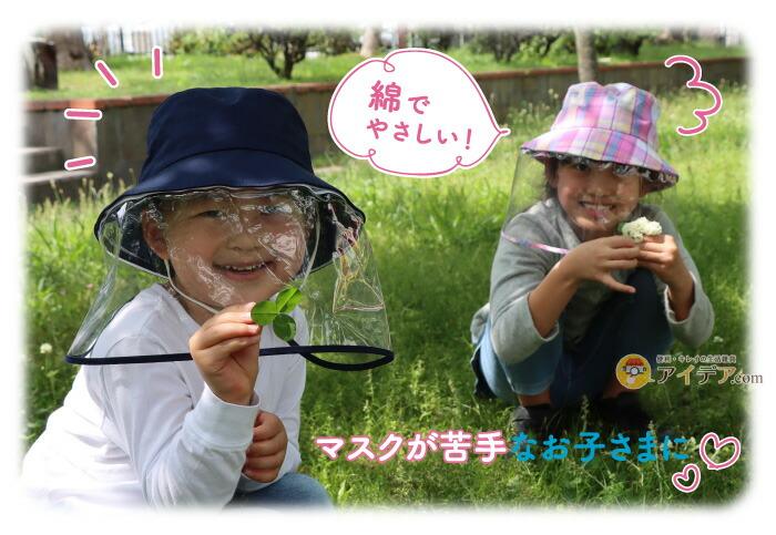 飛沫対策ガード帽子(ジュニア用):マスクが苦手なお子様に!