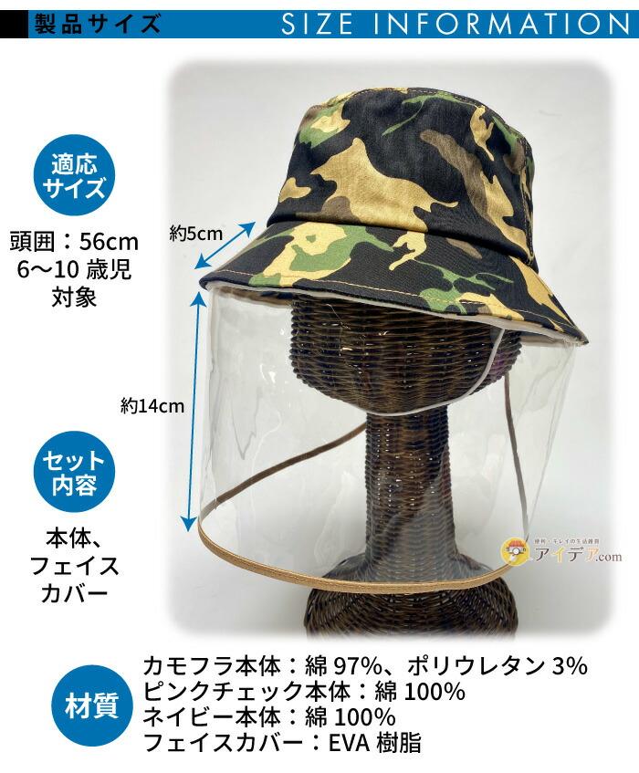 飛沫対策ガード帽子(ジュニア用):サイズ