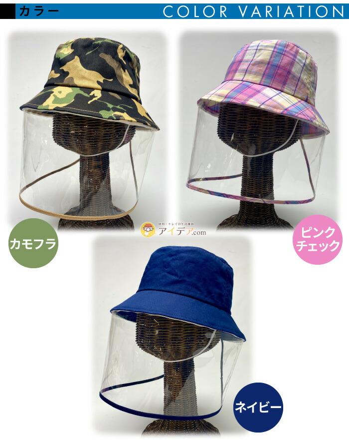 飛沫対策ガード帽子(ジュニア用):カラー