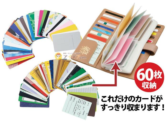 大容量スリムカードケース:カード60枚収納