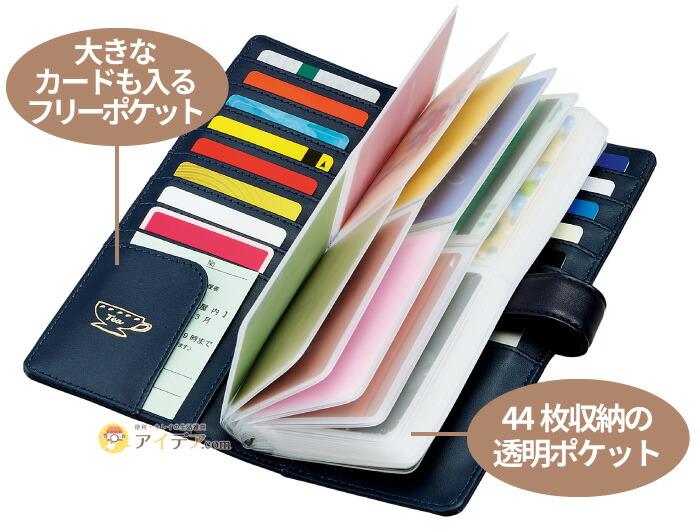 大容量スリムカードケース:フリーポケット 透明ポケット