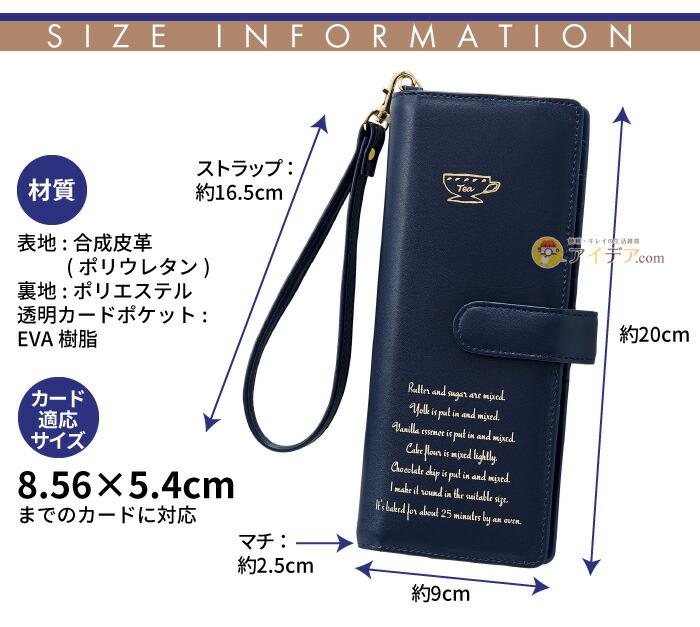 大容量スリムカードケース:サイズ
