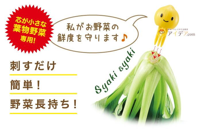 チビシャキちゃん(3個組):鮮度を守ります