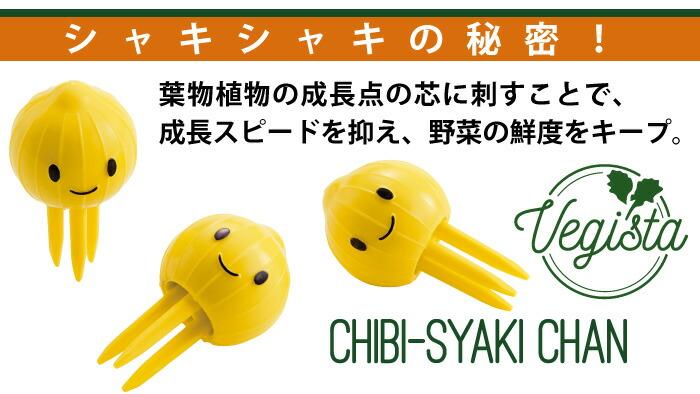 チビシャキちゃん(3個組):シャキシャキの秘密