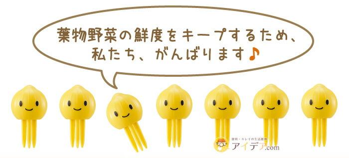 チビシャキちゃん(3個組):鮮度をキープ