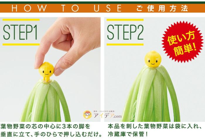 チビシャキちゃん(3個組):使用方法