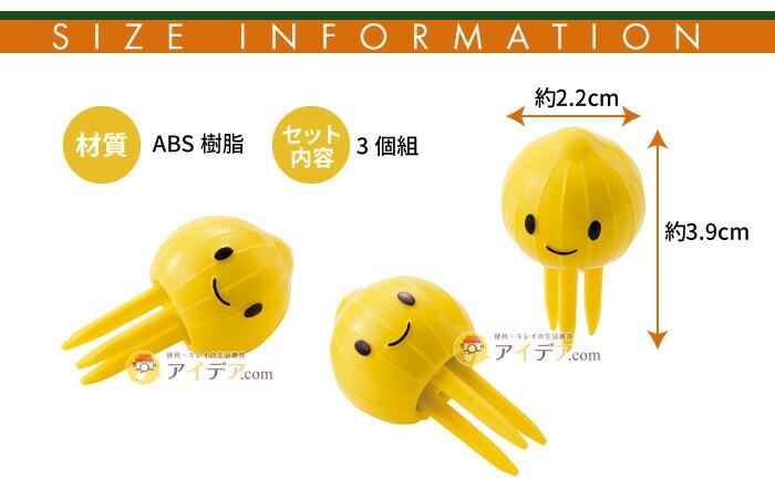 チビシャキちゃん(3個組):サイズ