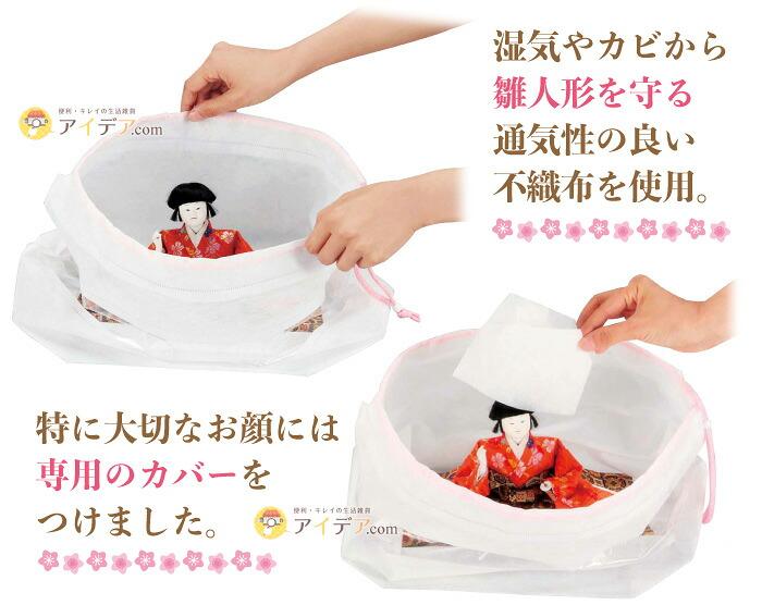 ひな人形収納パック(小セット):不織布使用 顔カバー付