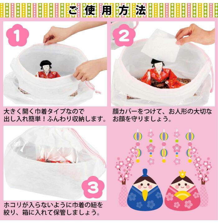 ひな人形収納パック(小セット):ご使用方法