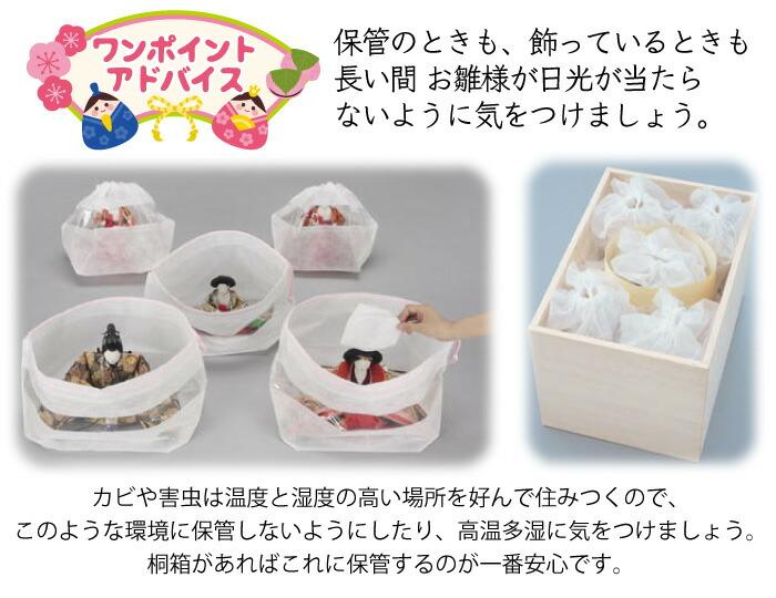 ひな人形収納パック(小セット):ワンポイントアドバイス