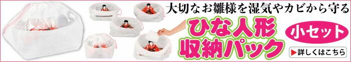 ひな人形収納パック(小セット)