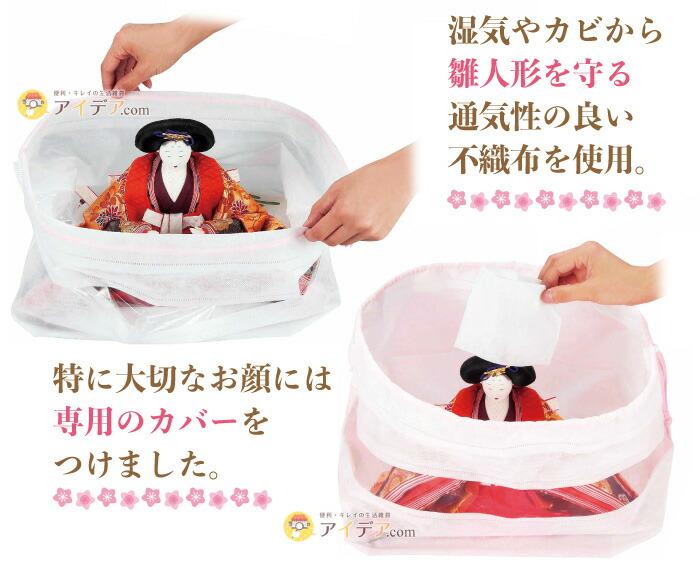 ひな人形収納パック(大小セット):不織布使用 顔カバー付