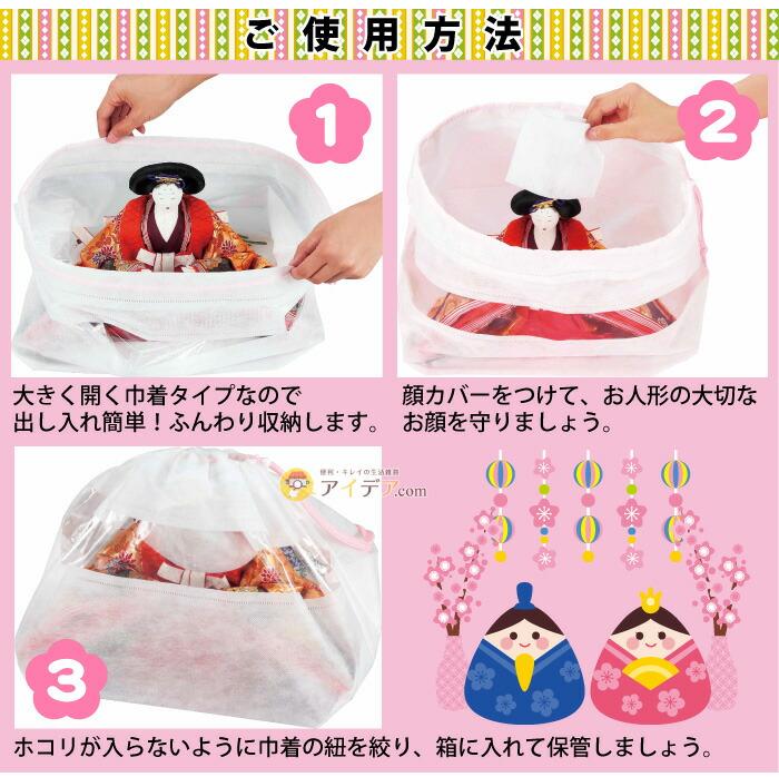 ひな人形収納パック(大小セット):ご使用方法
