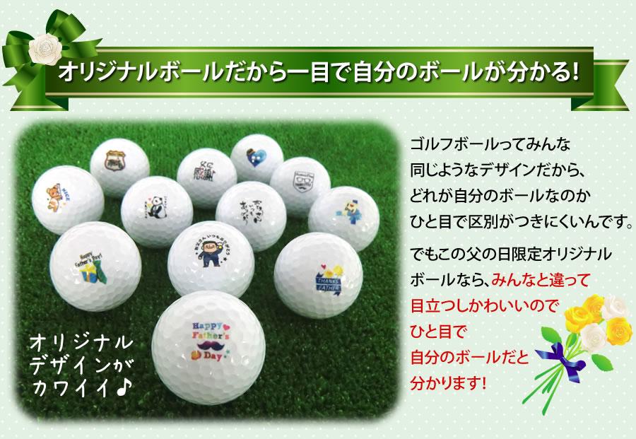 メッセージ入りゴルフボール6球セット【父の日限定】:オリジナルボールだから一目で自分のボールが分かる!