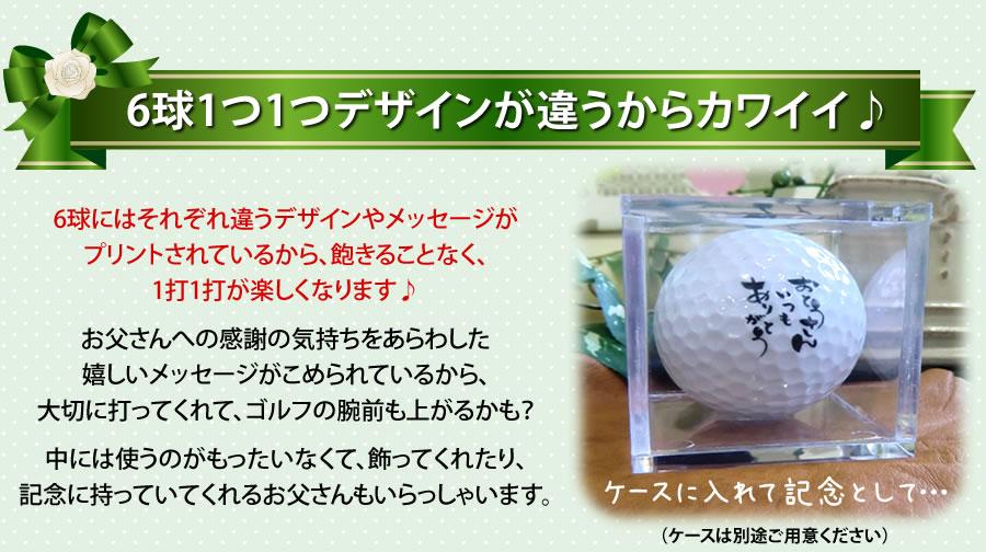 メッセージ入りゴルフボール6球セット【父の日限定】:12球1つ1つデザインが違うからカワイイ♪
