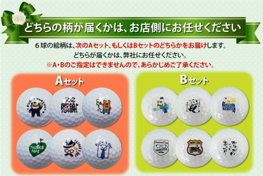 メッセージ入りゴルフボール6球セット【父の日限定】:Aセット、Bセット
